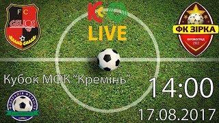 Кубок МФК 'Кремінь' . U-17. 14:00 'Геліос' - 'Зірка' LIVE
