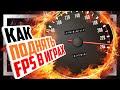 Как поднять FPS? Отключить XBOX DVR в Windows 10!