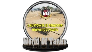 - ИС-7 * World Of Tanks * NgIII -
