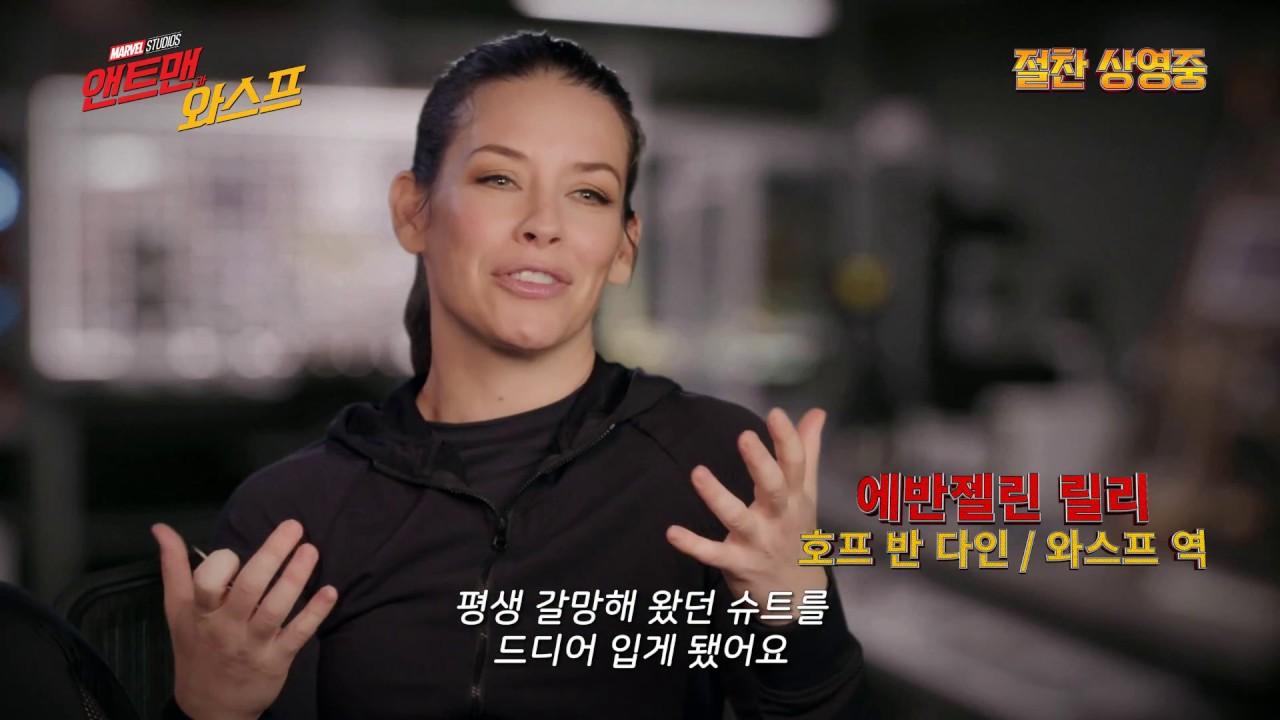 [앤트맨과 와스프] '마블의 히든카드, 와스프는 누구인가?' 특별 영상