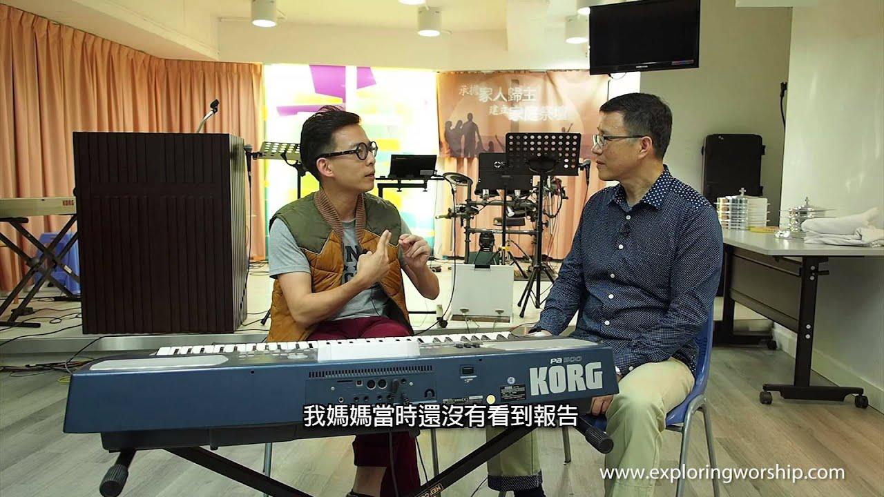 03. 徐偉賢 • 經歷神 | 人物專訪 | 崇拜探索 | 林志輝牧師 - YouTube