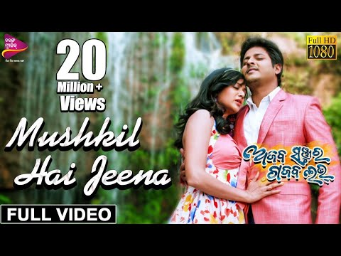 Mushkil Hai Jeena | Official Full Video | Ajab Sanjura Gajab Love | Babushan, Diptirekha