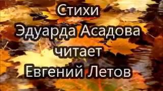 Стихи Э Асадова читает Евгений  Летов
