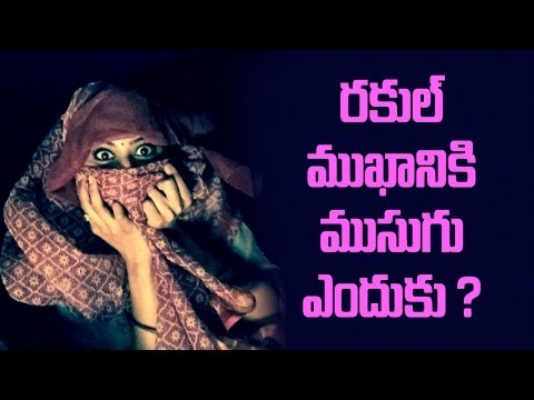 Why is Rakul Preet Singh hiding her face ? | Latest Telugu cinema news 2016