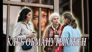 Клуб обманутых жен 1 - 2 - 3 - 4 серия (2018) Мелодрама Криминал анонс