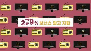 kobaco 중소기업 지원사업(지상파)_수정