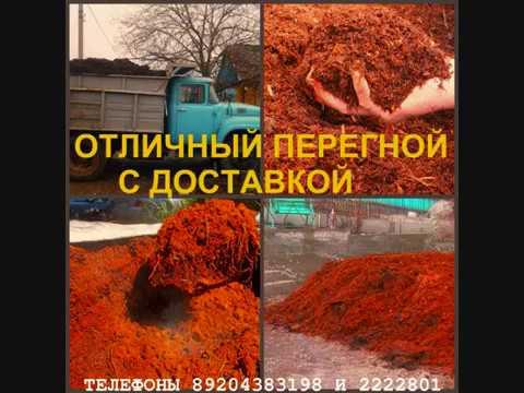Перегной Воронеж, конский, коровий перегной в Воронеже