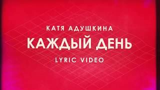 Катя Адушкина - Каждый День lyric video