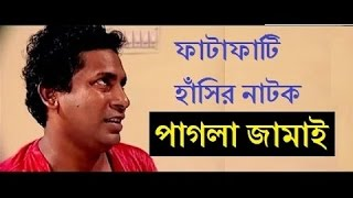 Bangla Natok 2016 | Pagla Jamai | পাগলা জামাই |New Eid Comedy Natok 2016