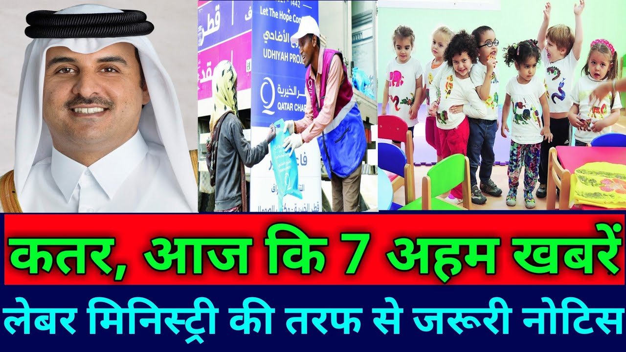 Download Doha Qatar आज की 7 अहम ख़बरें   1 Important Notice From Ministry Of Labor   Qatar Latest News Update