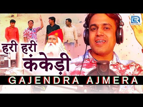 Jambheshwar Bhajan 2017 | हरी हरी कंकेड़ी - GAJENDRA AJMERA New Song | HD VIDEO | Rajasthani DJ Song