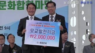 2020614 농소중학교 제32차 정기총회