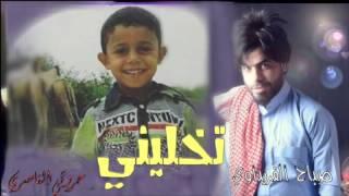 اغنية تخليني ردح 2016 18 عراقية
