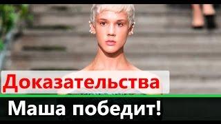 Доказательства победы Маши Гребенюк | Супермодель по-украински 3 сезон