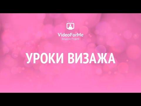 Визаж (теория, уроки) - YouTube