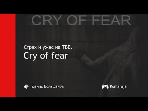 Cry of Fear [komaruja/Денис Большаков] Страх и ужас на ТББ
