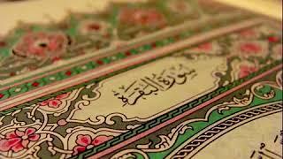 سورة البقرة كاملة طاردة الشياطين - أحمد العجمي