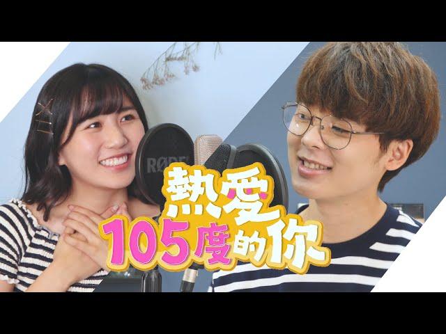 【中日版cover】熱愛105°C的你 - 阿肆|三原JAPAN翻唱