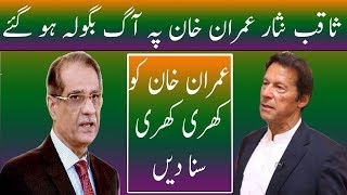 Saqib Nisar Got Angry on Imran Khan
