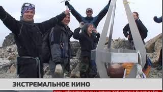 Экстремальное кино. Новости 18/01/2018. GuberniaTV