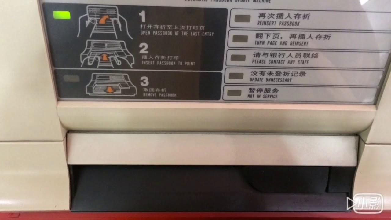 廣發銀行HITACHI打簿機(舊款)暫停服務 - YouTube