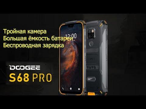 Doogee S68 Pro Обзор Тройная камера Большая ёмкость батареи и отличная цена