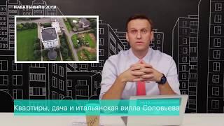 Навальный о соловьином помёте или Владимир Соловьев прокомментировал новое расследование ФБК