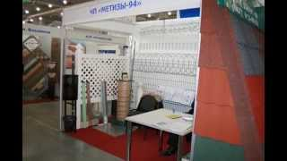 Сетка, проволока и егоза на выставках с ЧП Метизы-94(, 2014-05-10T11:40:19.000Z)