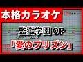 【カラオケ】監獄学園OP「愛のプリズン」(監獄男子)(OffVocal)