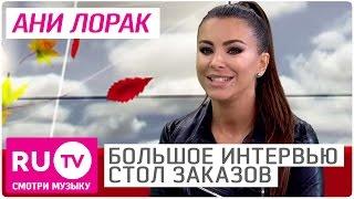 Ани Лорак - Большое Интервью в 'Столе заказов' на RU.TV