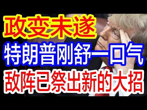【热点新闻】政变未遂,特朗普刚舒一口气,敌阵已祭出新大招!