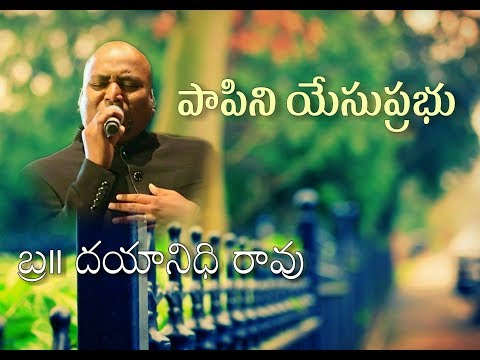Latest Telugu Christian Songs 2018 - Paapini Yesu Prabhu with Lyrics - Bro. Dayanidhi Rao Songs
