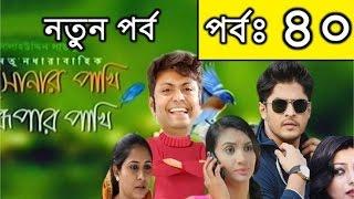 সোনার পাখি রুপার পাখি পর্ব -40, Sonar Pakhi Rupar Pakhi Part 40 | Salauddin Lavlu ,Niloy Alamgir