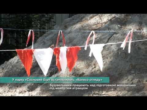 Телеканал АНТЕНА: У парку «Сосновий Бір» встановлюють «Колесо огляду»