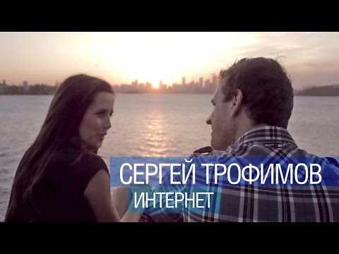 НОВИНКА!Сергей ТРОФИМОВ - Интернет/1080p/HD
