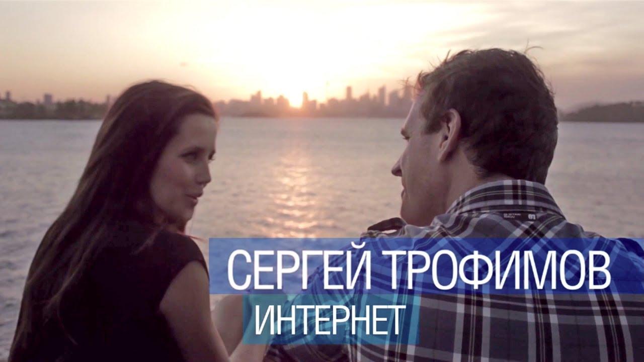 НОВИНКА!Сергей ТРОФИМОВ — Интернет/1080p/HD
