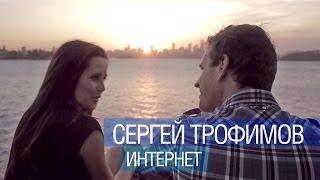 НОВИНКА!Сергей ТРОФИМОВ - Интернет/1080p/HD(Видео клип на песню