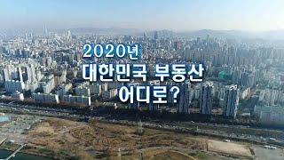 [연합뉴스TV 스페셜] 115회 : 2020년 대한민국 부동산 어디로? / 연합뉴스TV (YonhapnewsTV)