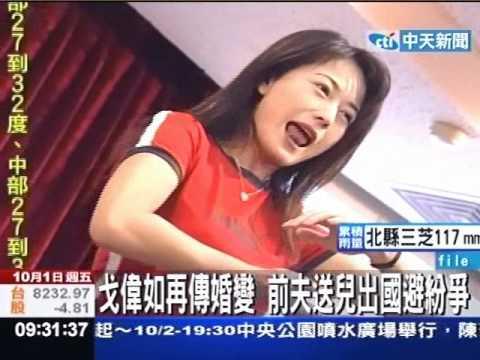 戈偉如再傳婚變 前夫送兒出國避紛爭 - YouTube