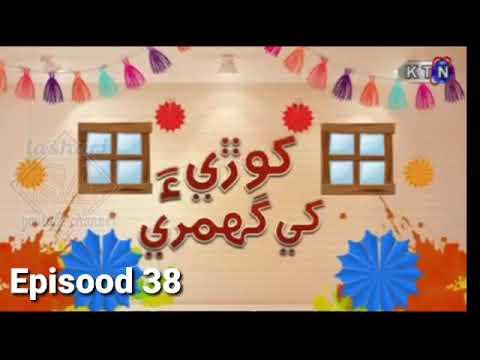 Download *Khori Khay Ghumri Episode 37. 13. June 2020