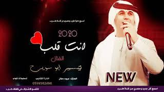جديد اغنية || انت قلب قلبي❤  الك|| الفنان تيسير ابو سويرح 2020
