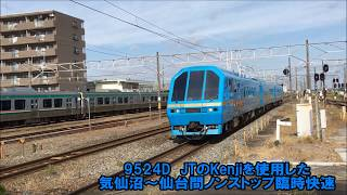 Kenjiを使用した、臨時快速列車  A direct train shooting between Kesennuma and Sendai.