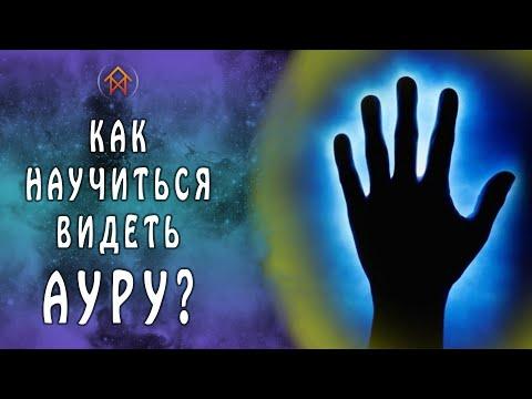 Что значит синия аура человека и как ее увидеть