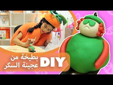 فوزي موزي وتوتي   DIY مع المندلينا   عجينة السكر   البطيخة Watermalon