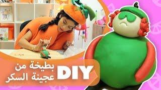 فوزي موزي وتوتي | DIY مع المندلينا | عجينة السكر | البطيخة Watermalon