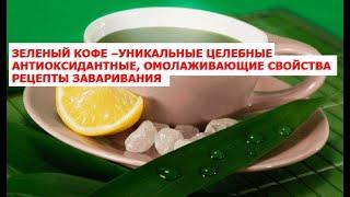 зеленый кофе уникальные целебные антиоксидантные, омолаживающие свойства  Рецепты заваривания