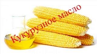 Кукурузное масло  Полезные свойства  При каких недугах может помочь
