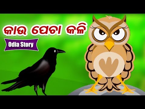 Kau Pecha Kali କାଉ ପେଚା କଳି - Odia Fairy Tale | Odia Moral Stories For Kids | Sidharth TV
