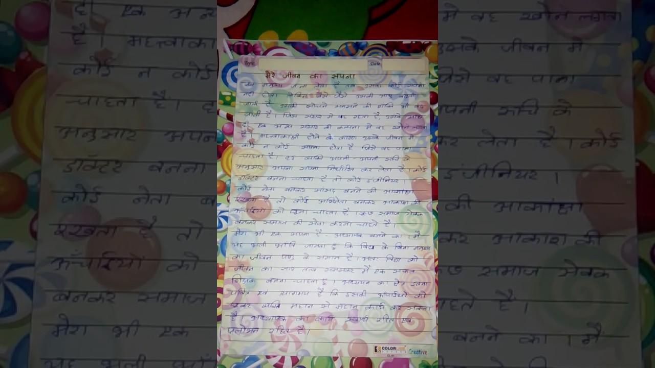 essay on mere sapno ka bharat in punjabi