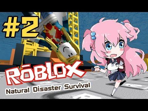 Roblox #2 : แข่งกันเอาตัวรอด ใครจะรอดชีวิตนานกว่ากัน [Natural Disaster Survival]